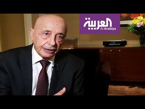 عقيلة صالح يكشف للعربية تفاصيل مؤامرة أردوغان ضد ليبيا  - نشر قبل 3 ساعة