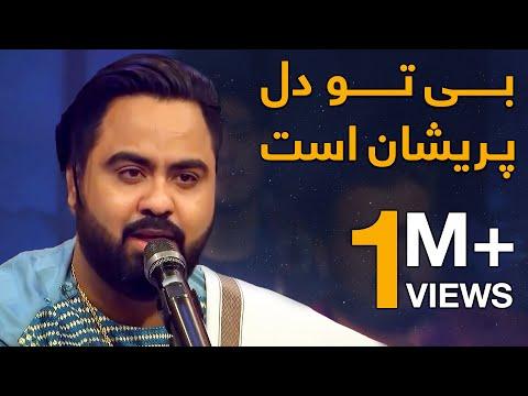 Be To Del Preshan Ast - Qais Ulfat - Dera Concert / بی تو دل پریشان است - قیس الفت - کنسرت دیره