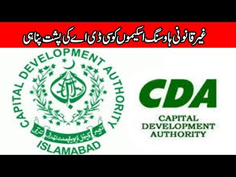 Capital Development Authority involved in illegal housing society? | 24 News HD
