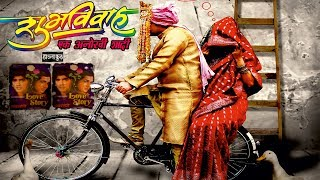 Latest Bollywood Movie 2018 | Shubh Vivah | New Bollywood Movie | Hindi Full Movie 2018
