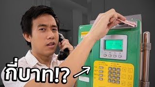 How much a public phone cost for one hour!?