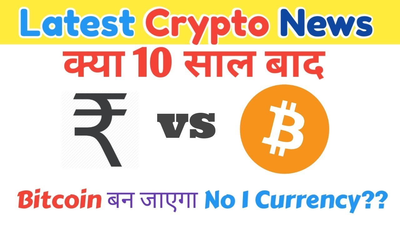 Latest Crypto News:Twitter CEO on Bitcoin, indian women got scammed Rs 35 lackhs, Tether