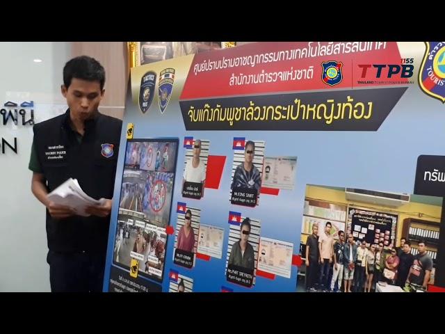จับแกงค์กัมพูชาล้วงกระเป๋าหญิงท้อง | Cambodian pickpocket gang nabbed in Bangkok | Tourist Police