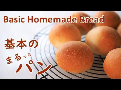 手作り丸パン 初めてのパン作りは基本の丸パン How to make Simple White Bread 【レシピvlog】
