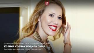 Ксения Собчак родила сына