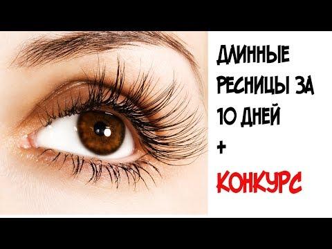 ШОК!!!Длинные ресницы за 10 дней ///Эффективный компресс +КОНКУРС для подписчиковиз YouTube · С высокой четкостью · Длительность: 3 мин23 с  · Просмотры: более 36.000 · отправлено: 9-6-2017 · кем отправлено: Soveti ot YanaGreen