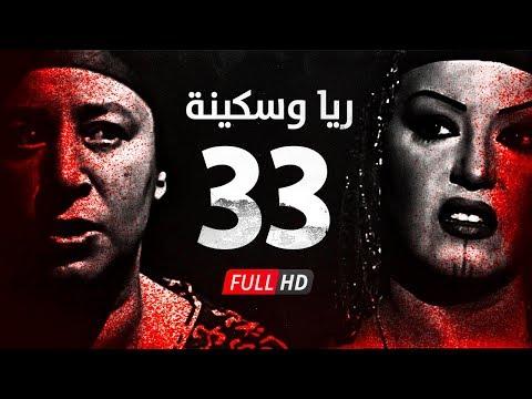مسلسل ريا وسكينة حلقة 33 HD كاملة