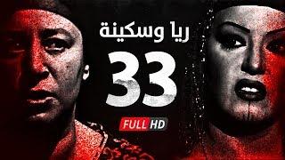 مسلسل ريا وسكينة - الحلقة ( 33 ) الثالثة والثلاثون - عبلة كامل وسمية الخشاب - Raya & Sikina Series
