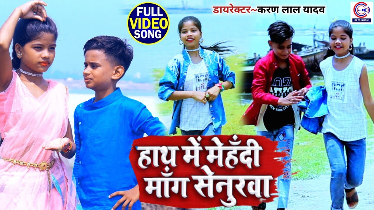 Arman Babu और Ranishree का New भोजपुरी गाना #Video💃हाथ में मेंहदी माँग सेनुरवा🕺Bhojpuri Song 2021