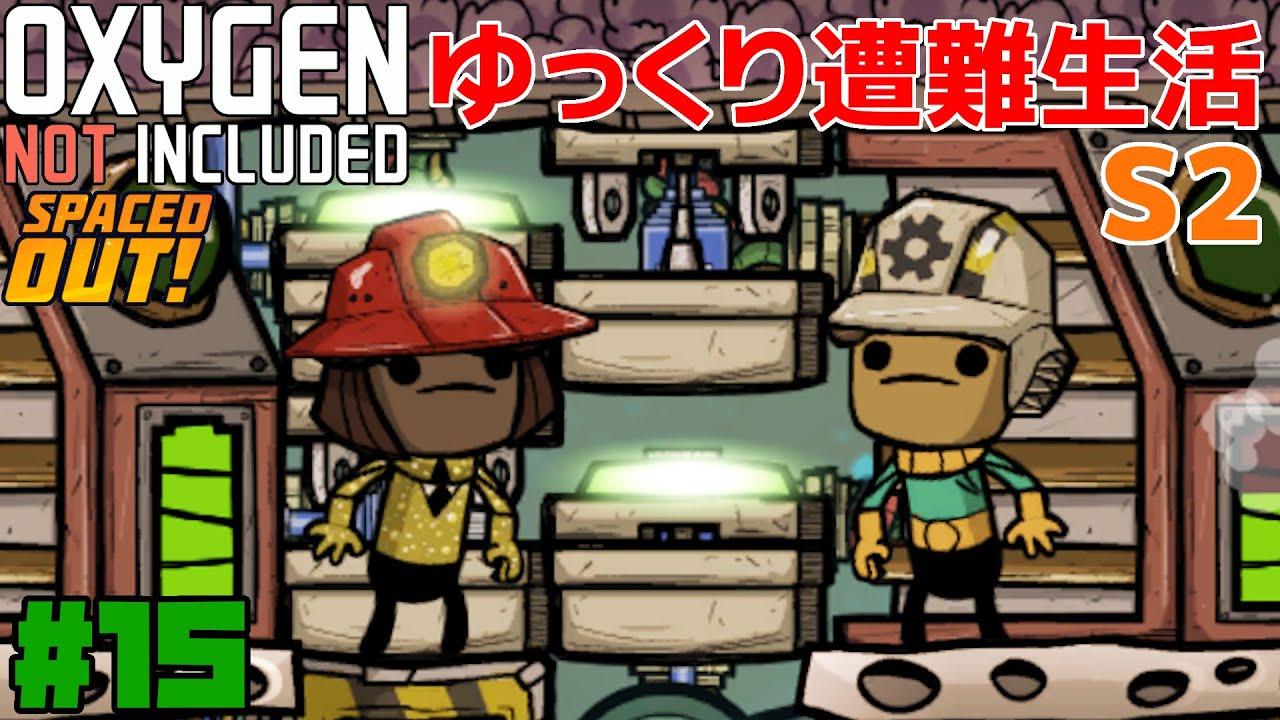 【ONI-SO】ゆっくり遭難生活-S2 Part15【ゆっくり実況】