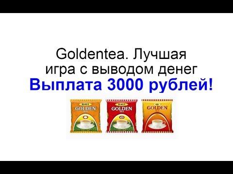 Goldentea. Выплата 3000 рублей! лучшая игра с выводом денег