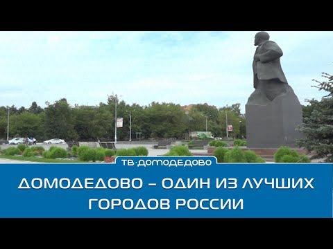 Домодедово - один из лучших городов России