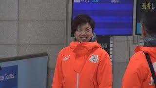 小平「早く滑りたい」 日本選手団本隊が韓国到着