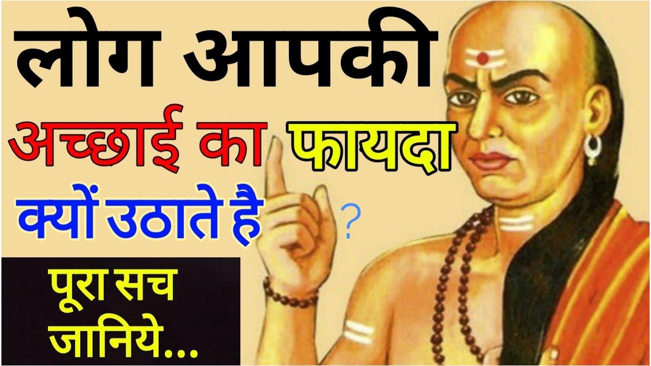 लोग आपकी अच्छाई का फायदा क्यों उठाते है  Best solution in Hindi   Motivation