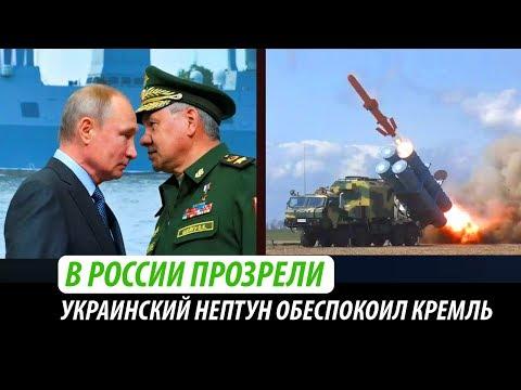 В России прозрели. Украинский Нептун обеспокоил Кремль