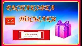 Распаковка посылки с АЛИЭКСПРЕССА//Обзор чехла на телефон//Обзор кошелька