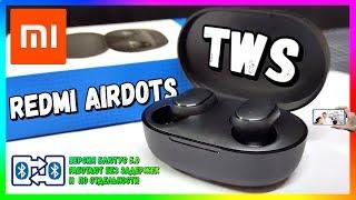 TWS REDMI AirDots - ОБЗОР и ТЕСТЫ Микрофона на Шумоподавления