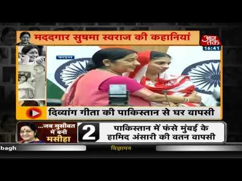 LIVE: पूर्व विदेश मंत्री Sushma Swaraj का निधन, Sushma Swaraj Passes Away | MPTak