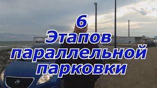 Параллельная парковка. 6 этапов