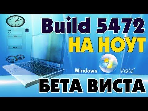 Установка Windows Vista Build 5472 на старый ноутбук