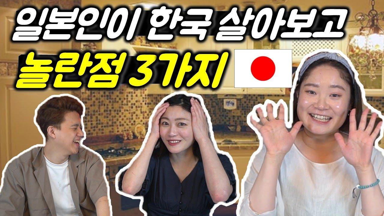 한국 가정집에만 있는 이것?! 일본 여자들이 한국에서 살아보고 놀란 점 best 3