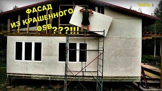 Строим дом своими руками // DIY // TIMELAPSE // Часть 8
