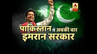 Pakistan Election Results: FULL COVERAGE From 11 Pm To 12 Noon | ABP News