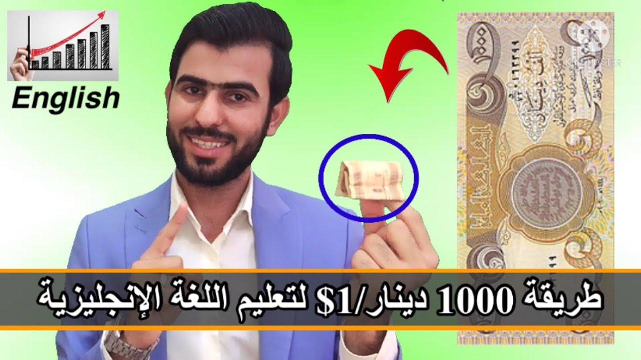 طريقة 1000 دينار/ 1 دولار لتعليم اللغة الإنجليزبة بأحترافية وبفترة قصيرة! ✔️