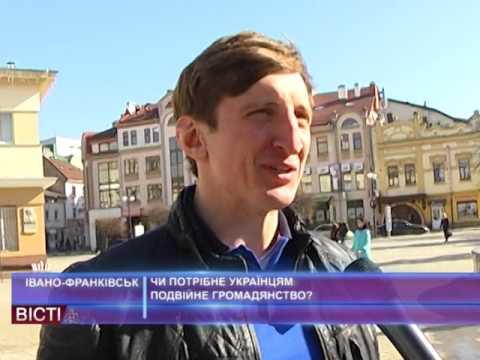 Опитування: Чи потрібне українцям подвійне громадянство?