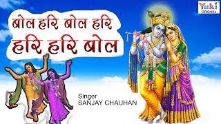 रविवार स्पेशल कृष्ण भजन : Bol Hari Bol Hari Hari Hari Bol : बोल हरि बोल हरि हरि हरि बोल