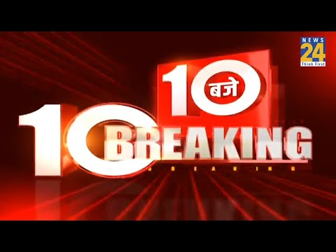 10 बजे 10 Breaking News | 15 July 2021 | Hindi News | Latest News | Today's News || News24