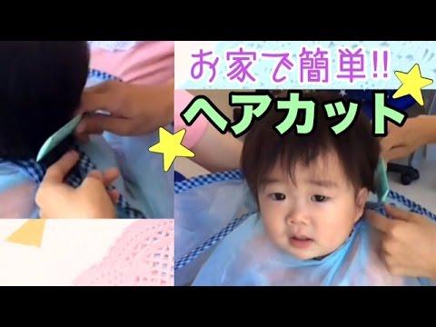 1歳1ヶ月 男の子のヘアカット