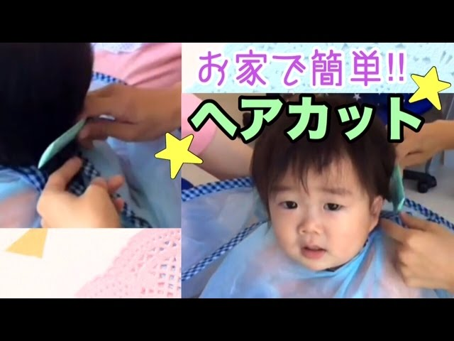 1歳1ヶ月 男の子のヘアカット Youtube