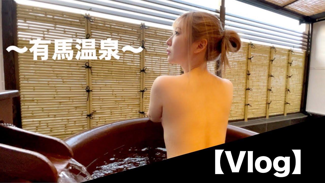 【Vlog】お金持ちの彼女が温泉旅行を奢ってくれた