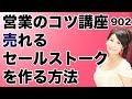 営業のコツ講座「売れるセールストークを作る方法」吉野真由美セミナー動画902