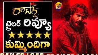 Roberrt Telugu Movie Trailer Review| Roberrt Telugu Trailer Review|Roberrt  Trailer Review| T2Blive