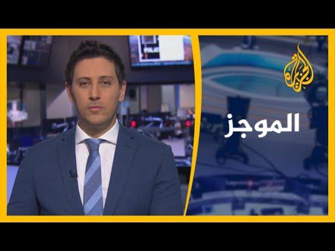 موجز الأخبار - العاشرة مساء (07/07/2020)  - نشر قبل 6 ساعة