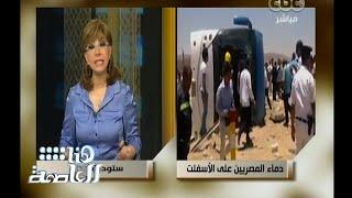 #هنا_العاصمة |  وفاة 12 شخصا وإصابة 25 آخرين في حادث تصادم بطريق الغردقة - رأس غارب