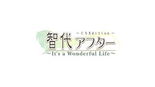 Tomoyo After ~It's a Wonderful Life~ Opening