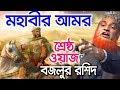 Bangla waz Bazlur Rashid waz 2019 – বজলুর রশিদ ওয়াজ মহাবীর ওমর – islamic jalsa waz bangla 2019