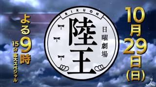 陸王 2話 10月29日(日)放送!! 陸王公式サイト http://www.tbs.co.jp/rik...