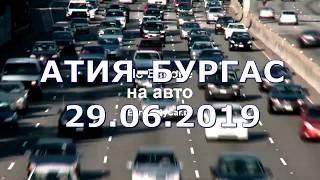 Атия-Бургас. 29.06.2019 (3х). Болгария-2019