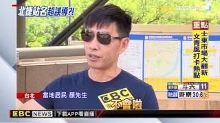 中山國中、台電大樓…北捷站名地點不符易誤導?