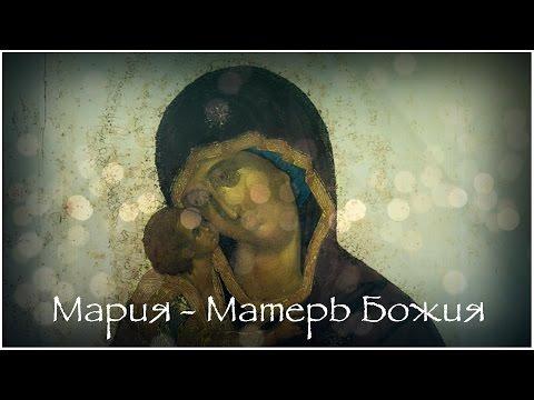 Мария - Матерь Божия
