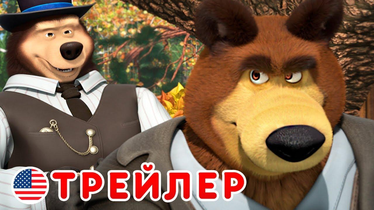 Маша и Медведь - 🤠 Однажды на диком западе! 🏇(Трейлер)