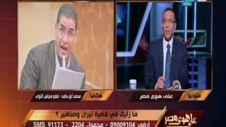 على هوى مصر - النائب محمد ابو حامد : لما اخدنا حقنا في طابا اخدنا وثائق معترف بيها دولياً