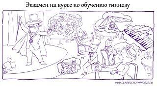 Экзамен на курсе по обучению гипнозу: погружение через психотравму и шоковый гипноз & гипнооргазм