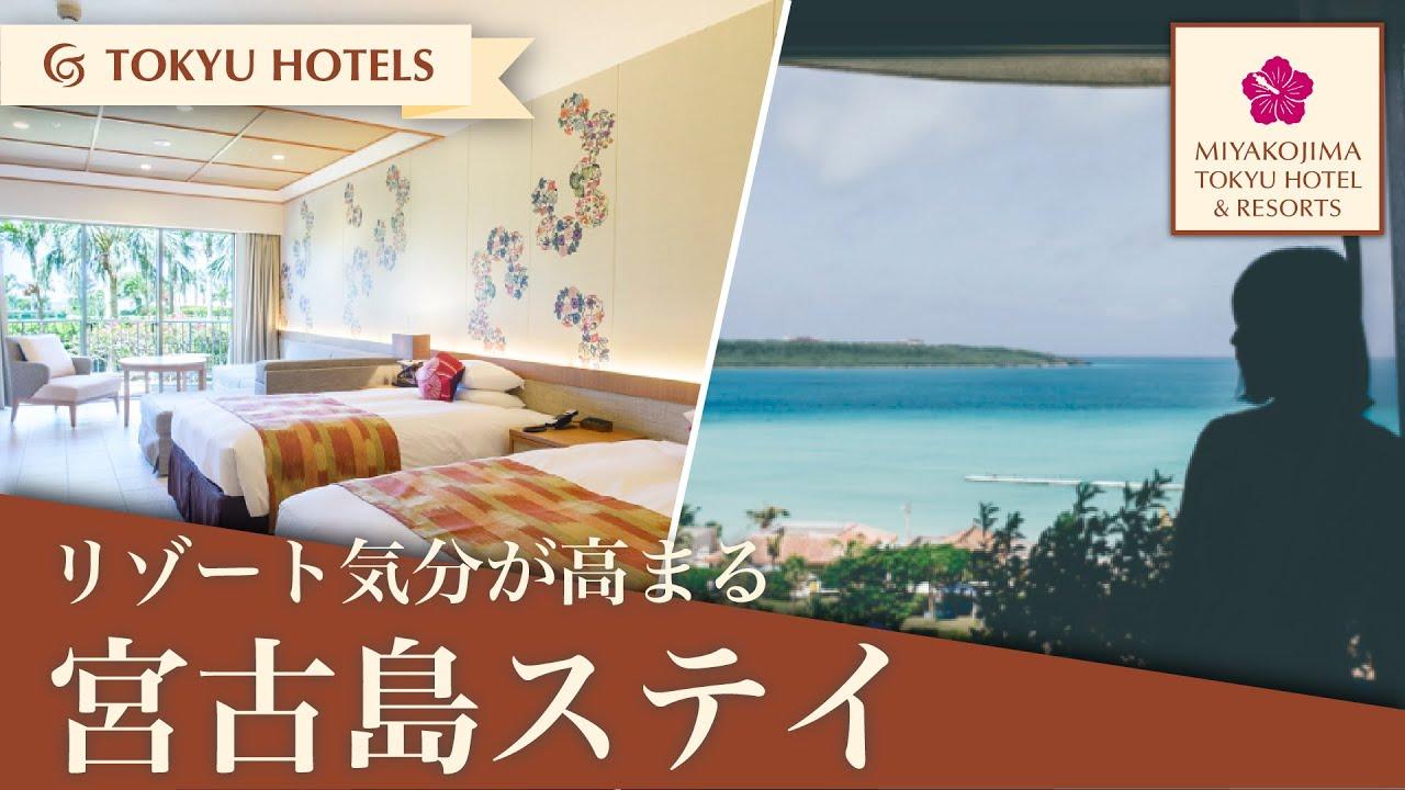 宮古島東急ホテル&リゾーツ【客室編】 - YouTube