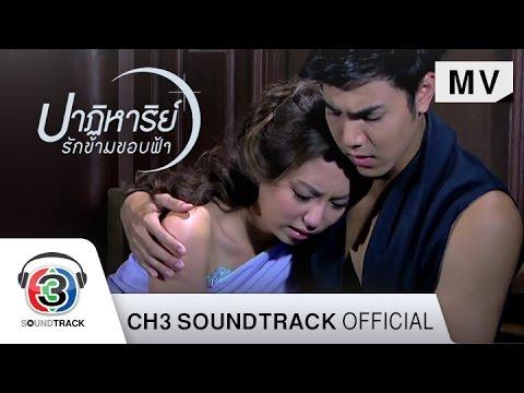 เพื่อเธอ Ost.ปาฏิหาริย์รักข้ามขอบฟ้า | บี้ KPN & กวาง อาริศา | Official MV