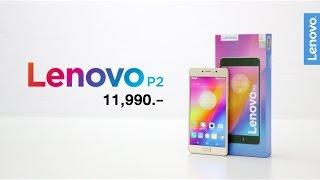 Lenovo P2 สเปคแรง แบต 5,100 mAh ใช้งานได้ยาวนานถึง 3 วัน